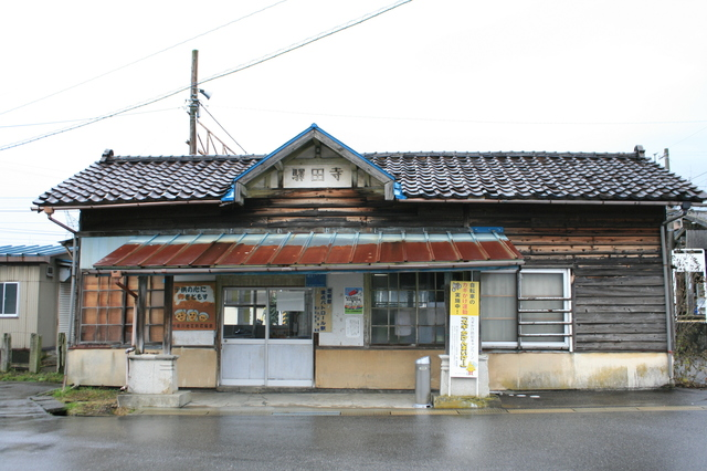 IMG_0418木造の駅舎に歴史を感じさせる寺田駅.JPG
