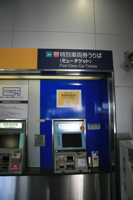 IMG_名鉄岐阜駅構内に設置されたμチケット(ミューチケット)の券売機