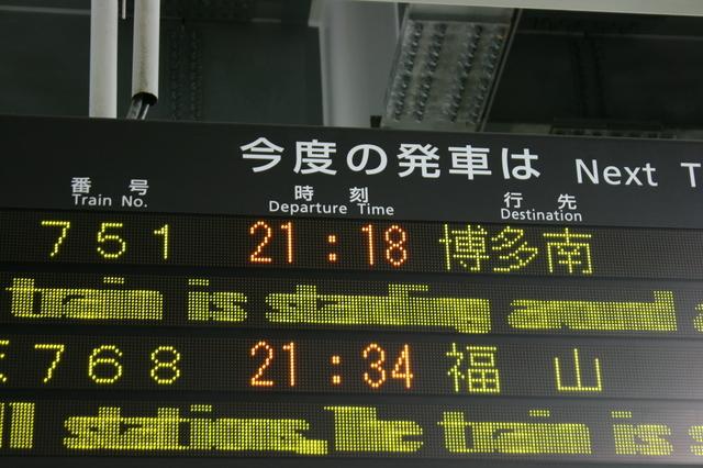 IMG_2364博多南線の出発時間を案内する博多駅の電光掲示板.JPG