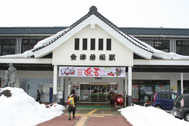 IMG_484会津若松駅4.JPG