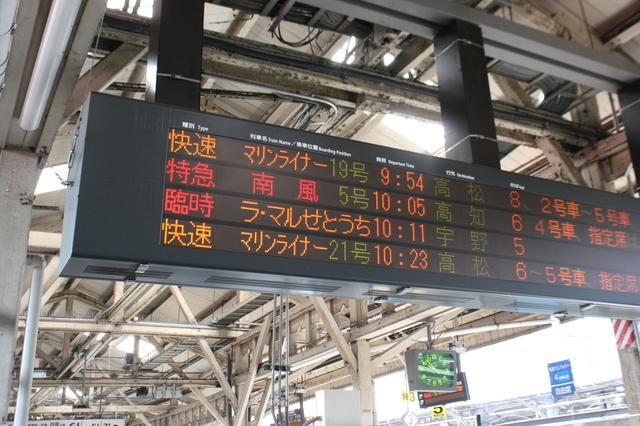 IMG_5174岡山〜宇野を走る「ラマルドボア」は臨時列車「ラ・マルせとうち」として運行。.JPG