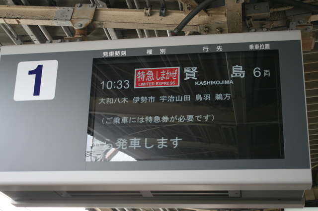 IMG_6834近鉄特急しまかぜ.JPG