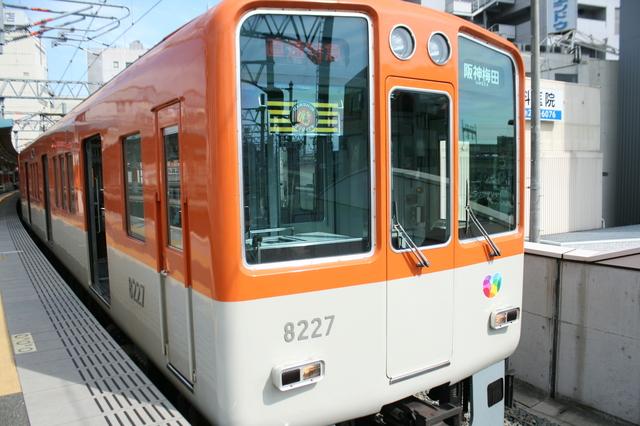 IMG_梅田〜姫路を結ぶ「直通特急」阪神電鉄8000系リニューアル車両