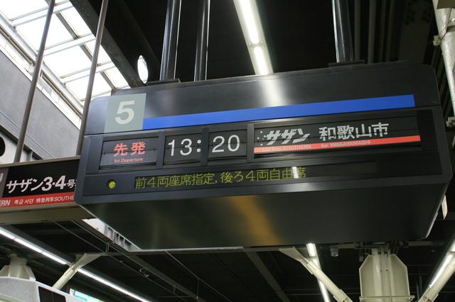 IMG_和歌山市行 特急サザンにいざ乗車