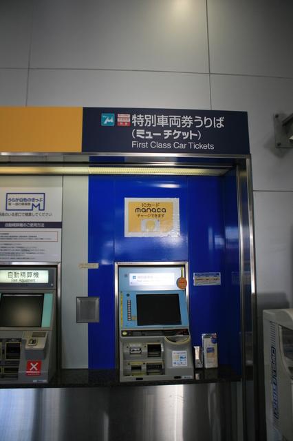 IMG_0926特別車両券(ミューチケット券)の券売機.JPG