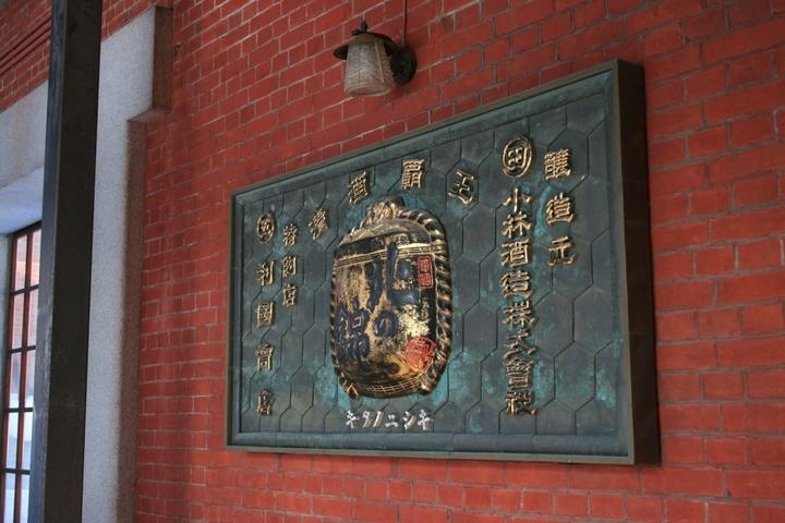 小林酒造 明治創業(北海道 夕張郡 栗山町).JPG