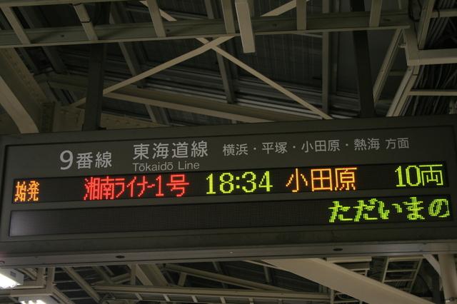 IMG_119湘南ライナーの当日ライナー券は、出発の30分前から発売開始。すぐに売り切れることも6.JPG