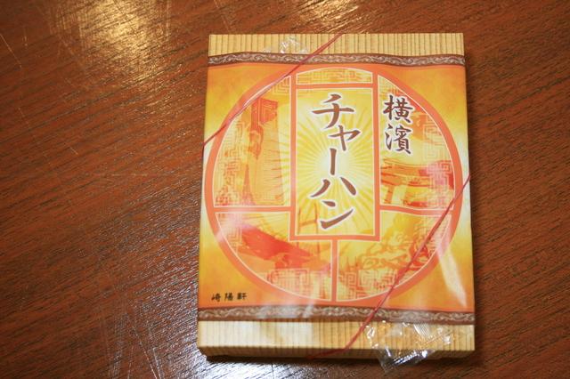 IMG_16崎陽軒の弁当のなかで、シウマイ弁当に次ぐ2番人気といわれる「横濱チャーハン」23.JPG