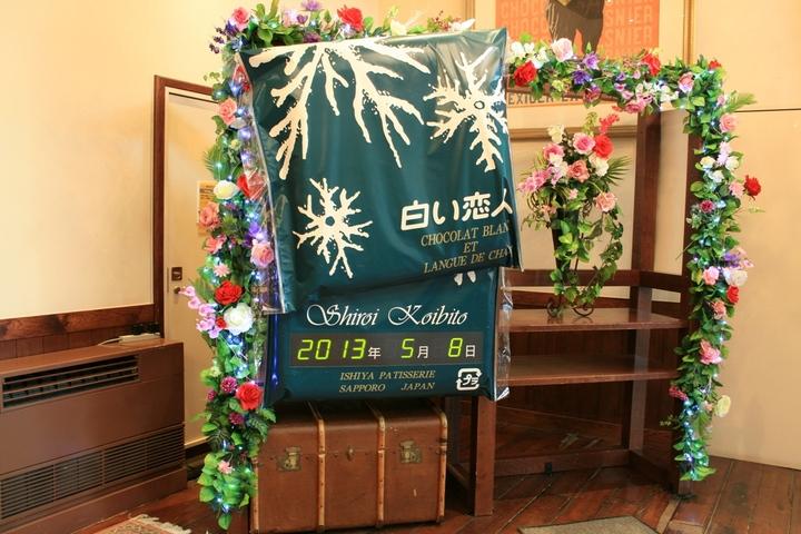 「白い恋人パーク」のファクトリーウォークでは、記念写真の撮影ポイントいろいろあり(白い恋人パーク/北海道 札幌市).JPG