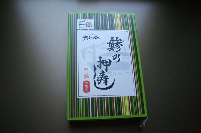 IMG_22鎌倉市内に本店を構える大船軒の駅弁「鯵の押し寿司」87.JPG