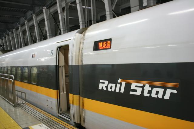 IMG_2370 ひかりレールスター 300円 博多南線 新幹線.JPG