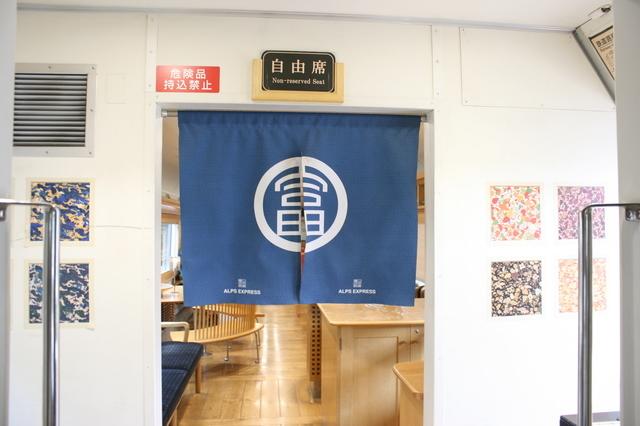 IMG_292物語の世界が展開する富山地鉄の観光列車「アルプスエクスプレス」(16010形電車)の車内8.JPG