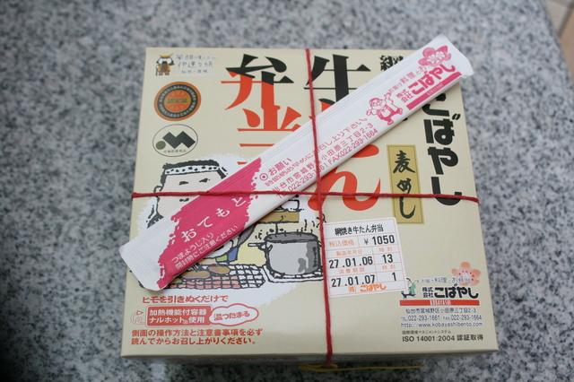 IMG_396仙台駅弁の代表格、こばやしの駅弁「網焼き 牛たん弁当」1.JPG