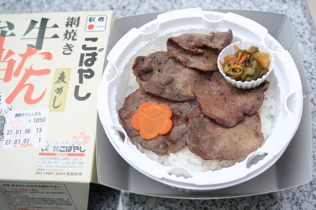 IMG_401駅弁「網焼き 牛たん弁当」は牛たんと麦飯のコラボ7.JPG