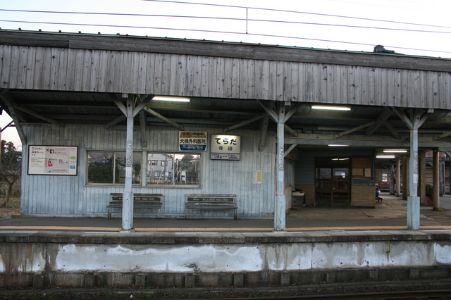 IMG_4600木のぬくもりを感じさせる富山地鉄(富山地方鉄道)の寺田駅ホーム.JPG