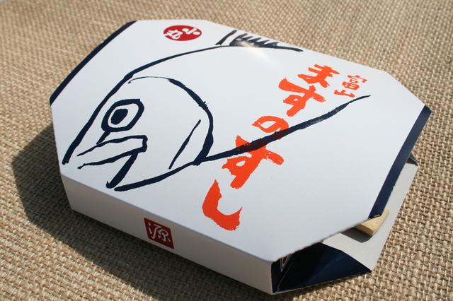 IMG_5345鱒寿司の老舗「ますのすし本舗 源」が製造販売する駅弁「ますのすし」.JPG