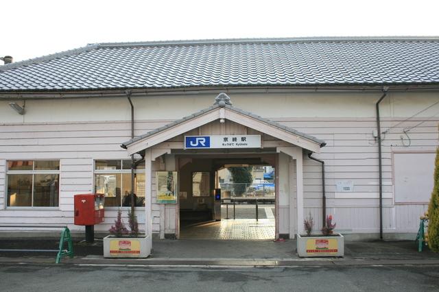 IMG_7603明治31年に開業したJR桜井線の木造駅舎「京終駅」(きょうばてえき.JPG