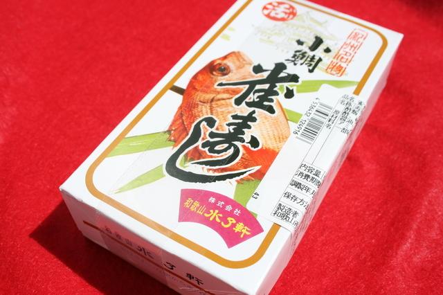 IMG_8400小鯛雀寿司.JPG