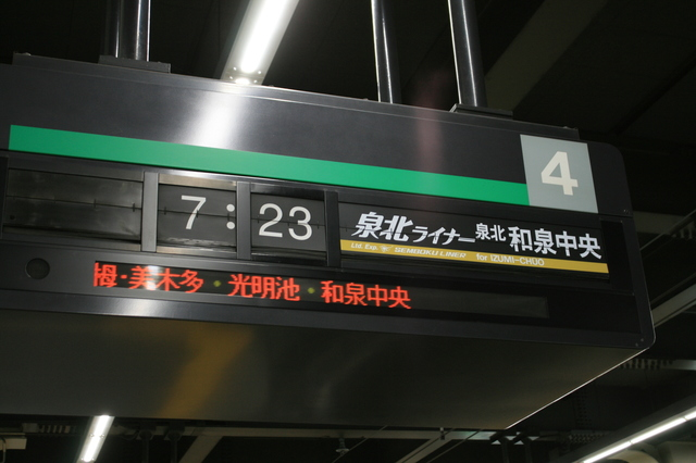 IMG_9864なんば駅 泉北ライナー.JPG