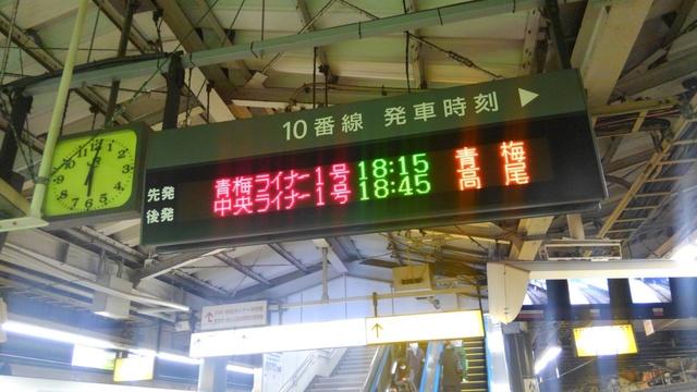 KIMG07JR中央線のホームライナーには「青梅ライナー」のほか東京〜高尾・八王子を結ぶ「中央ライナー」もある26.JPG