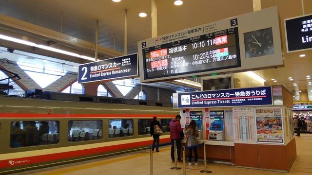 KIMG0小田急の特急ロマンスカー7000形車両(LSE)の「スーパーはこね号」 新宿駅742.JPG