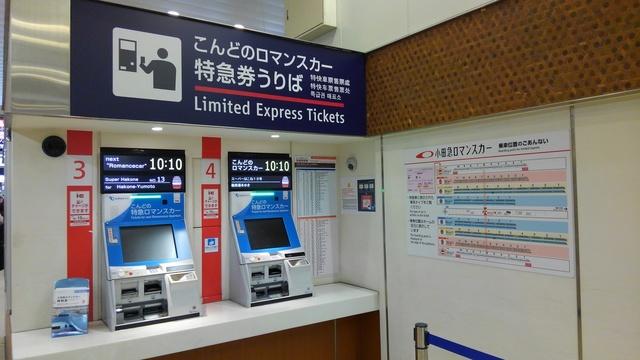 KIMG075小田急電鉄の特急ロマンスカー6.JPG